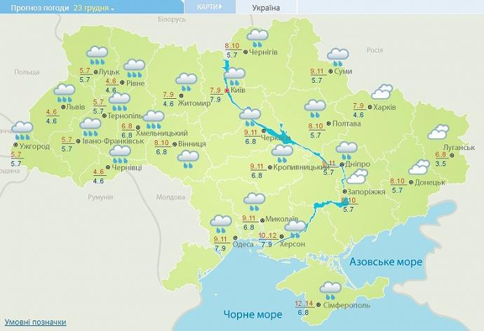 Прогноз погоди на 23 грудня