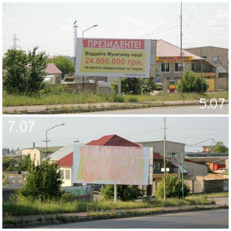 Борд на ул. Береговская окружная в Мукачево