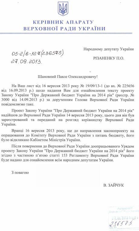 Азаров вирішив перехитрити кодекс у частині подачі бюджету до Ради