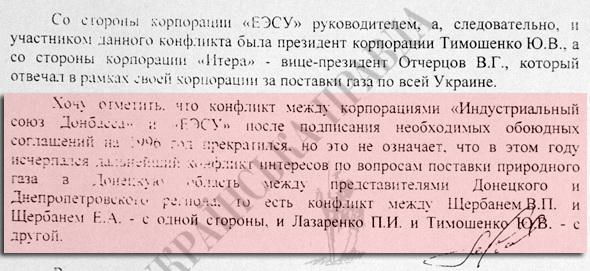 Очная ставка Владимира Щербаня