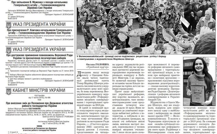 https://img.pravda.com/images/doc/c/1/c156c17-ykaz.jpg