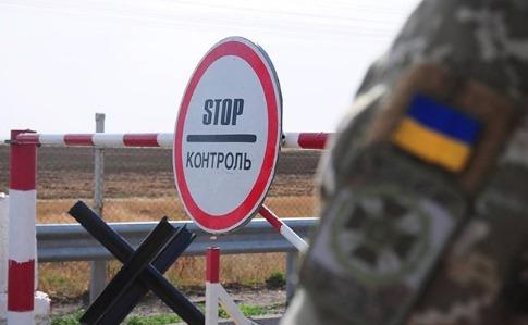 Стоп на границе