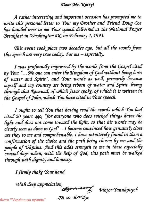 Лист Януковича до Керрі (це не є фотокопією оригіналу)