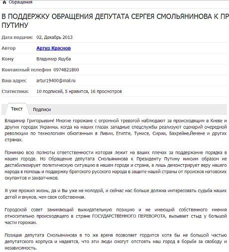 У Севастополі підтримали прохання місцевого депутата до Путіна ввести війська в Україну