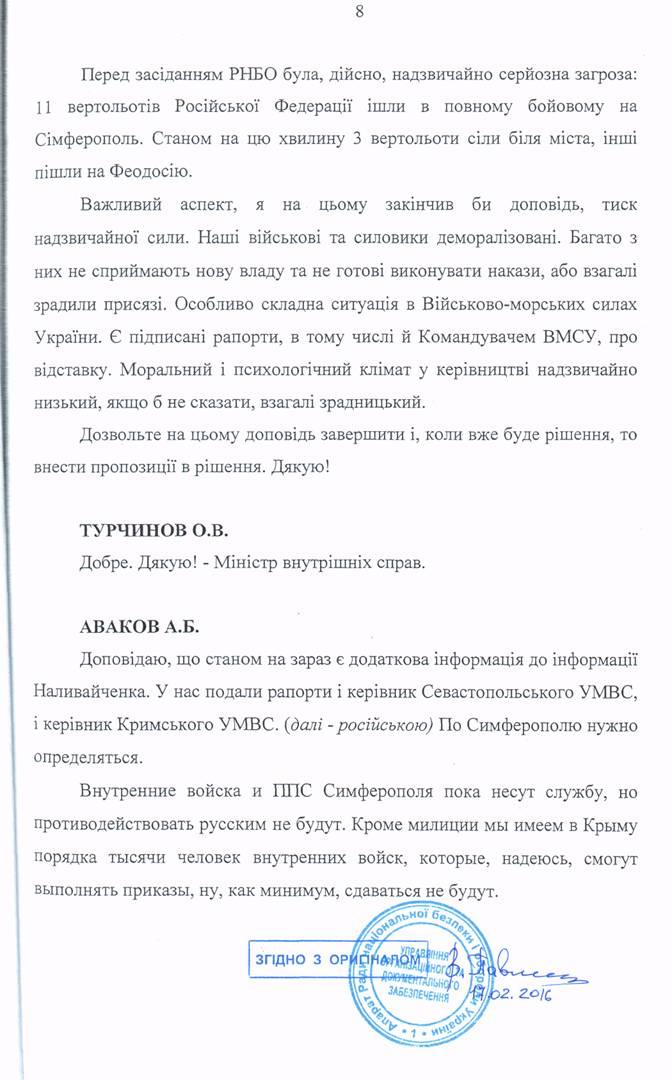 c28c944-8 Стенограмма заседания РНБО во время захвата Крыма