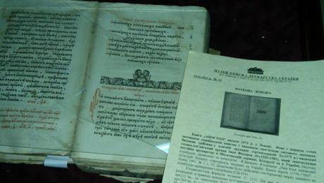 Среди книг в Межигорье был Апостол