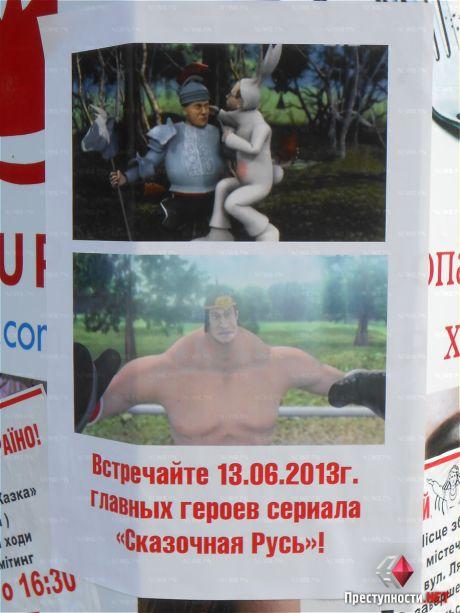 Фото картикатур на Кличка, Яценюка і Тягнибока розвісили у Миколаєві