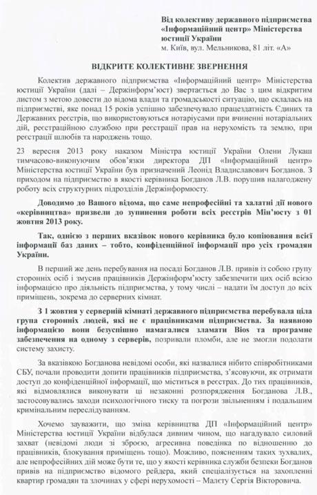 В Украине рейдеры захватили данные госреестров