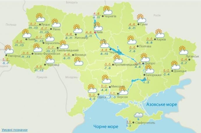 Прогноз погоди на 20 грудня