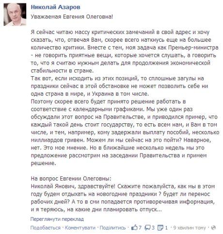Азаров заявил, что на Новый год выходных не будет - дорого стоят