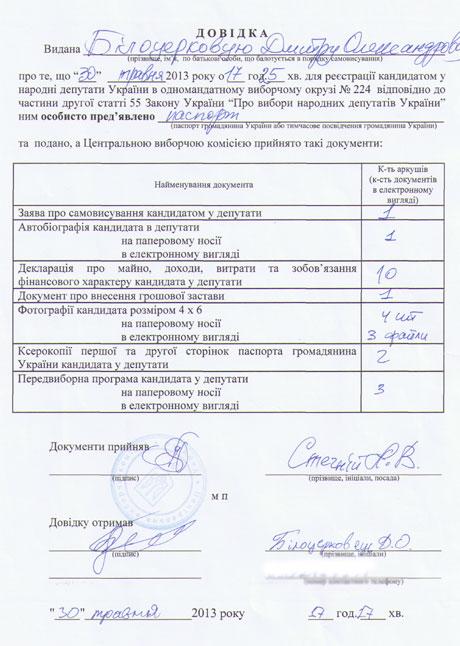 Папірець, згідно з яким подавалися на реєстрацію документи