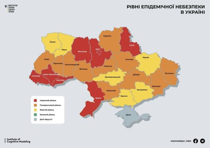 """З 24 березня Київщина у """"червоній"""" зоні вже офіційно: перелік заборон"""