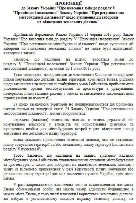 Президент Віктор Янукович виступив проти обмеження забудови Києва.