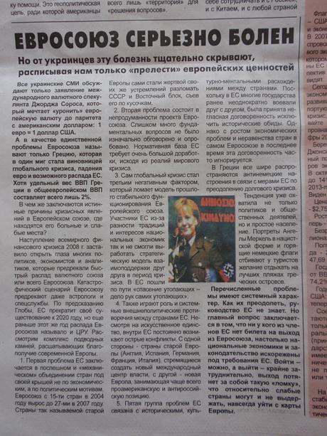 Статья с фото Меркель из бюллетеня КПУ