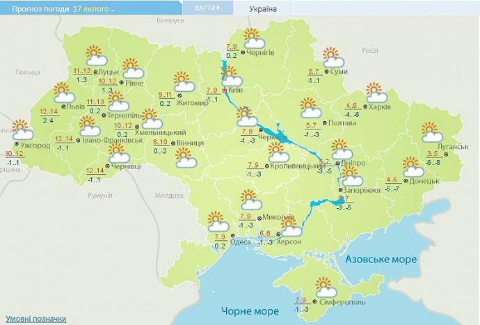 Прогноз погоды на 17 февраля