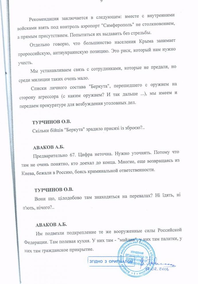 c9eda95-9 Стенограмма заседания РНБО во время захвата Крыма