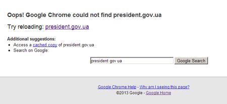 Скріншот з сторінки президента