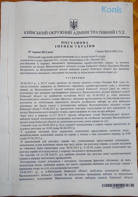 Судове рішення за позовом кандидата у мери Василькова щодо визнання результатів недійсними