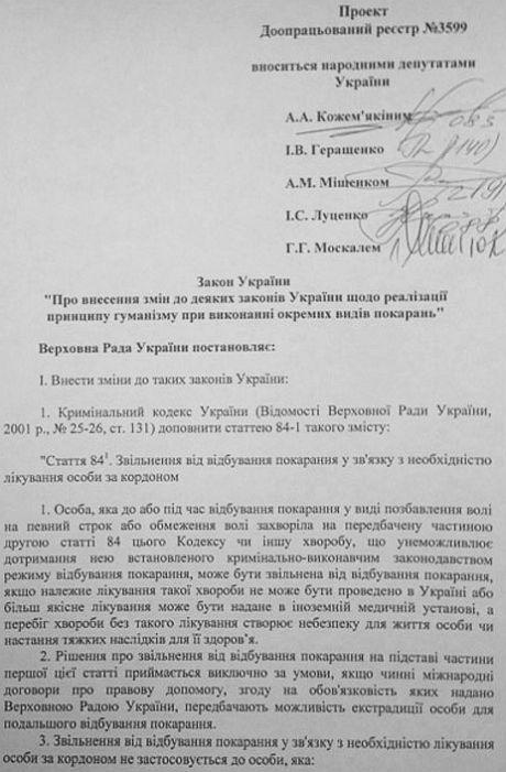 Законопроект по лікуванню Тимошенко