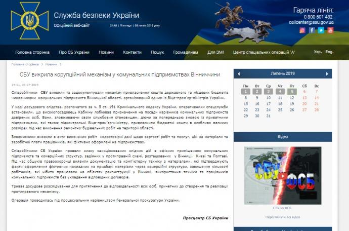 Скріншот з сайту СБУ. Натисніть для збільшення