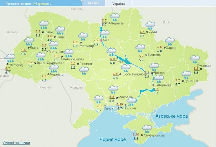 Прогноз погоди на 24 грудня