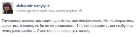 Данилюк послався на досвід Тимошенко