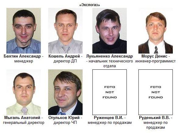 Андрей Кошель и Анатолий Мыгаль раньше работали в компании Экспогаз