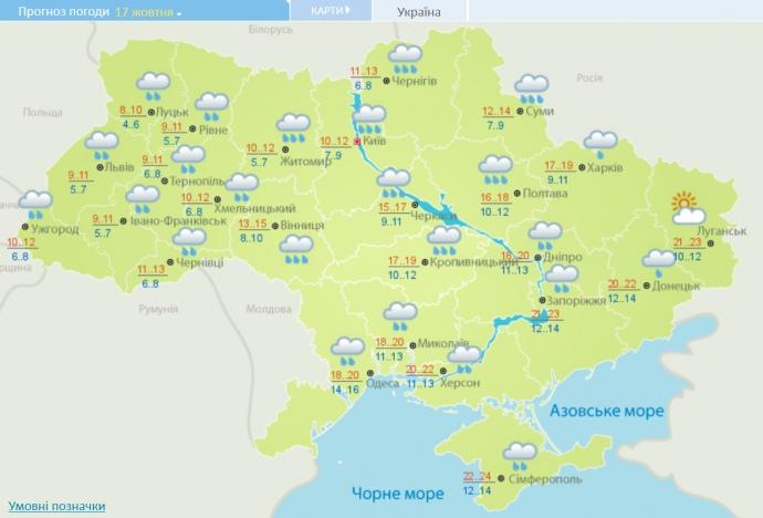 На українців чекають дощові і холодні вихідні
