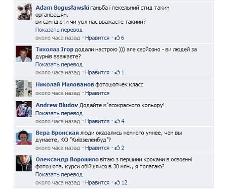 Ось так в інтернеті прокоментували вміння Київзеленбуду