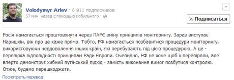 Спикер Госдумы уверяет, что Москва не давит на Киев