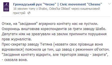 Корреспондентов движения Честно не пустили на заседание комитета Рады
