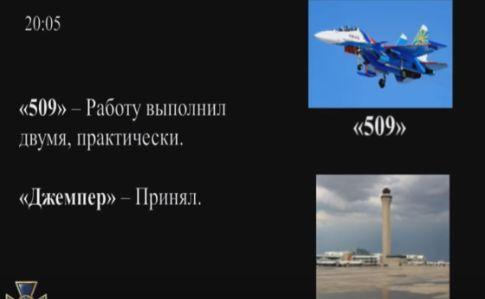 СБУ оприлюднила переговори льотчиків, які обстрілювали українські судна