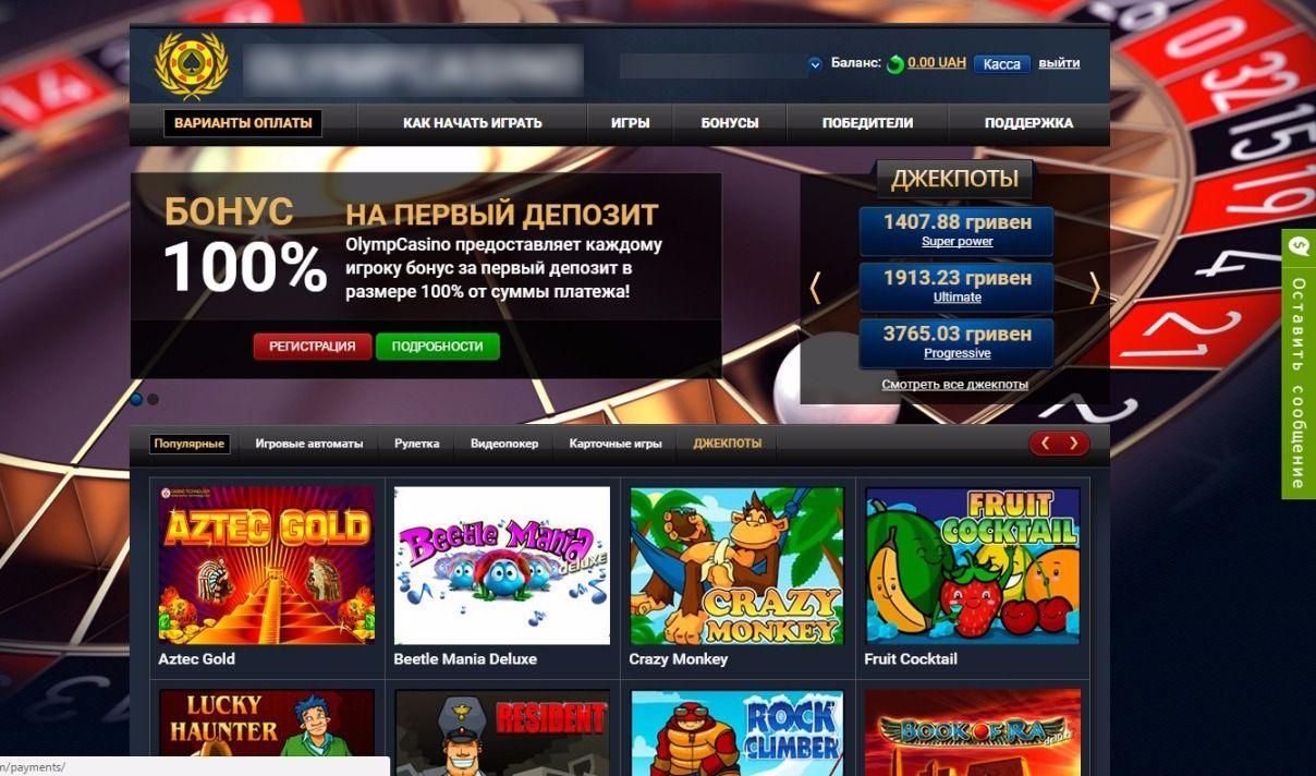 12 бывших жителей Российской Федерации организовали онлайн-казино вУкраинском государстве