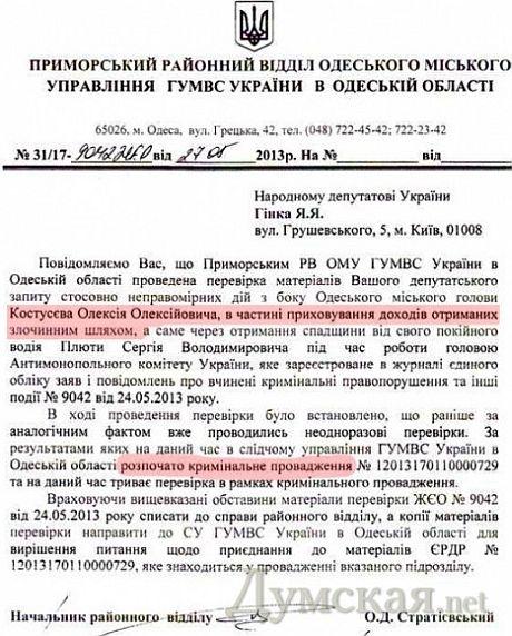 На мэра Одессы Костусева завели дело