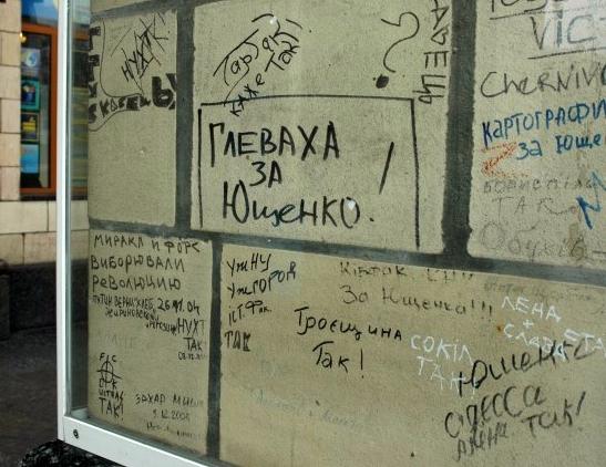 Вичищені написи на колонах пошти на Майдані