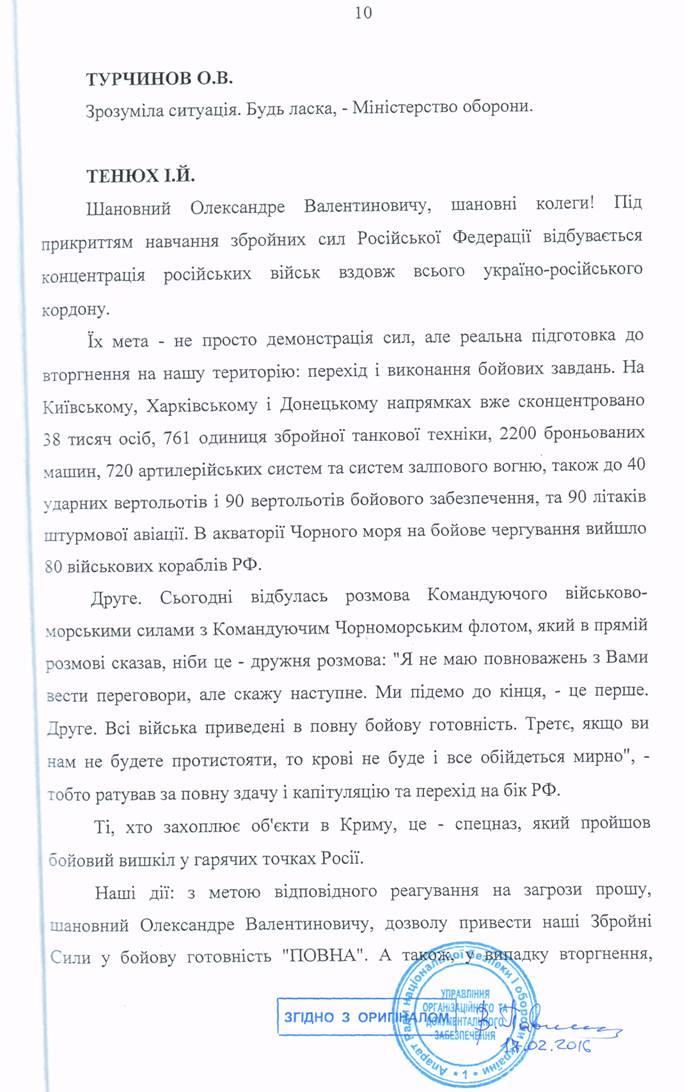 d4dcd4a-10 Стенограмма заседания РНБО во время захвата Крыма