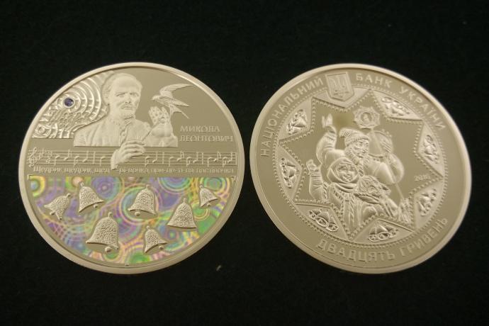 20 гривень до 100-річчя звучання