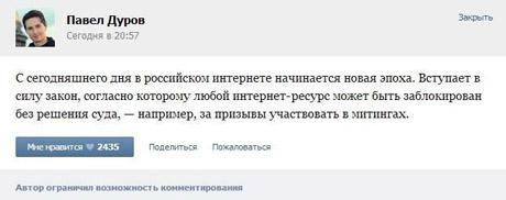 Скрин-шот страницы во ВКонтакте