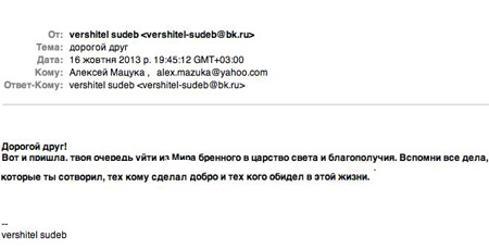 Донецкому журналисту угрожают. Скрин-шот письма