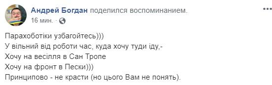 """Богдан назвав журналістів """"парахоботіками"""" і показав фото з автоматом (1)"""
