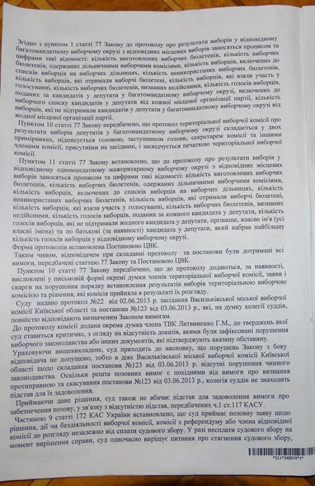 Суд легітимізував фальсифікації у Василькові