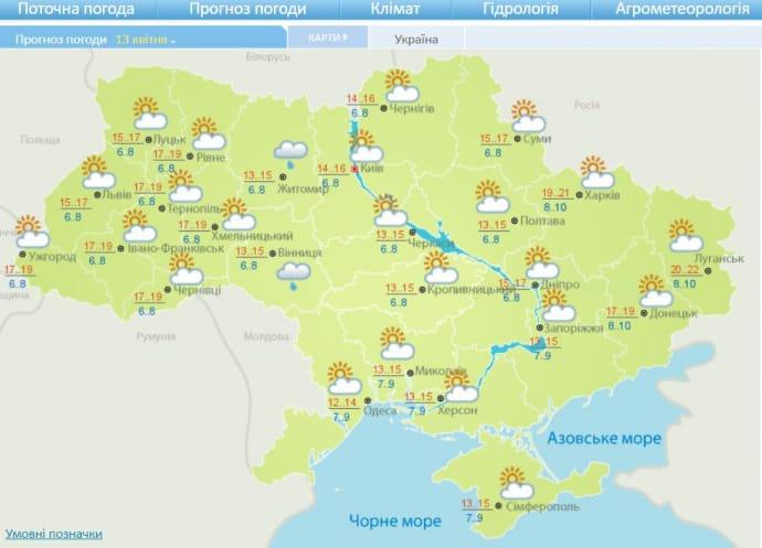 В Україну суне негода: прогнозують мокрий сніг