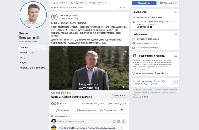 Порошенко призывает присоединиться к сайту