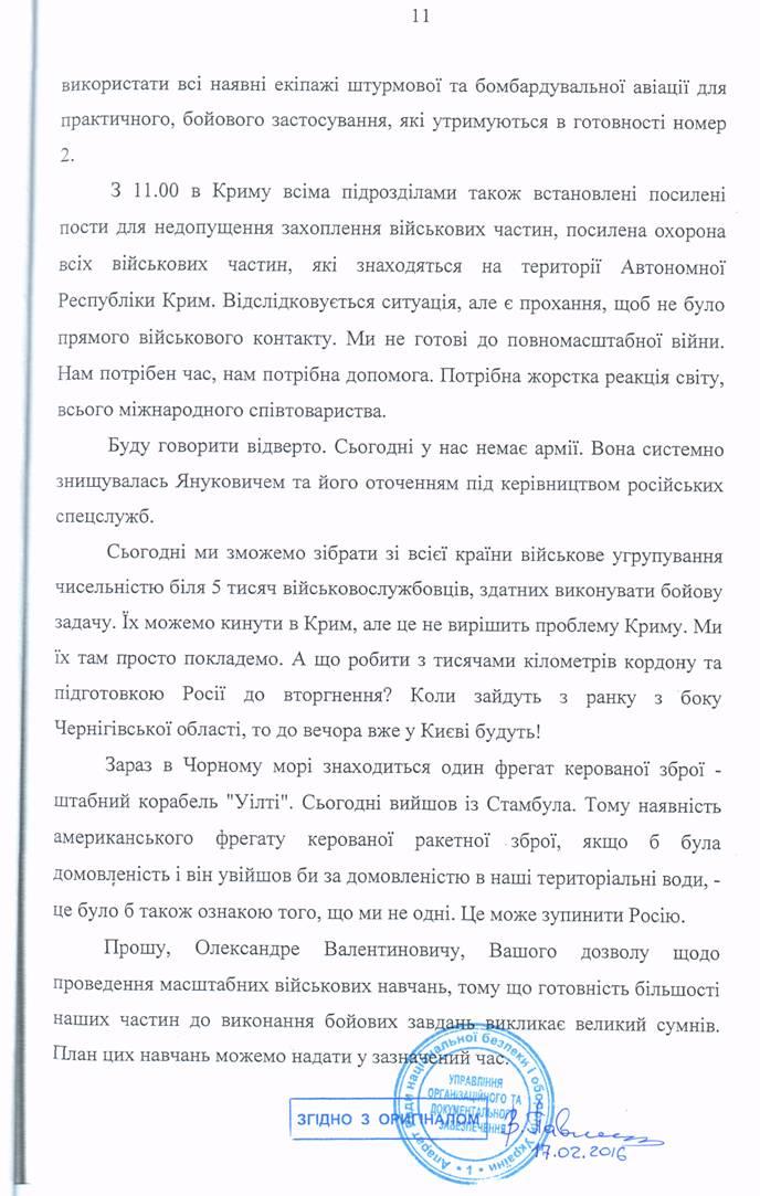 dd15b9f-11 Стенограмма заседания РНБО во время захвата Крыма