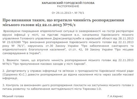Фото з сайта city.kharkov.ua