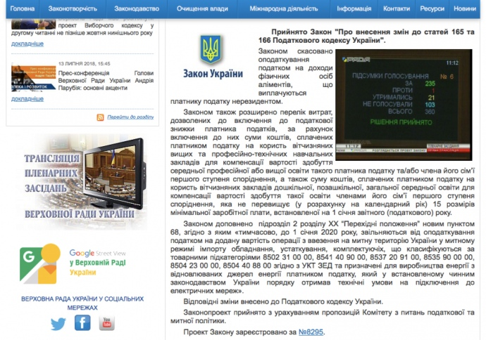 Скандальную правку «под Ахметова» приняли в Раде: подробности