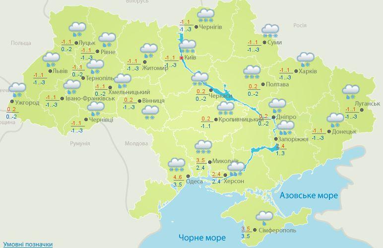 Вгосударстве Украина ограничено движение натрассах в 7-ми областях— ГСЧС