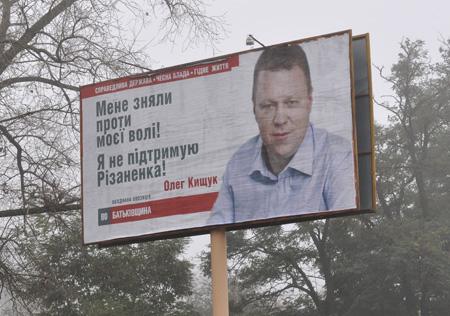 """В Броварах появились фальшивые бигборды против УДАРа и """"Батькивщины"""""""