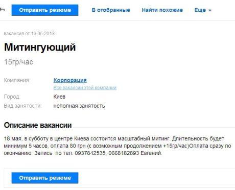 Еще одно предложение по участию в митинге в Киеве 18 мая