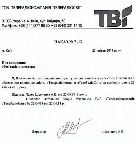 Наказ Артема Шевченка про вступ на посаду гендиректора ТВі